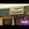 Embedded thumbnail for قناة العربية: ضوابط جديدة لعقود الإيجار