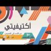 Embedded thumbnail for اكتيفيتي : مداخلة م.محمد البطي :الإسكان تفتح باب التسجيل لمنشآت الوساطة العقارية في إيجار