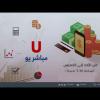 """Embedded thumbnail for برنامج مباشر يو مع عبدالإله عبدالعزيز """"آخر الأخبار الاقتصادية ومؤشر إغلاق السوق السعودي"""""""