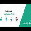 Embedded thumbnail for تعرف أكثر على خدمة التسجيل السريع