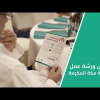 Embedded thumbnail مقتطفات من ورشة عمل مكة المكرمة