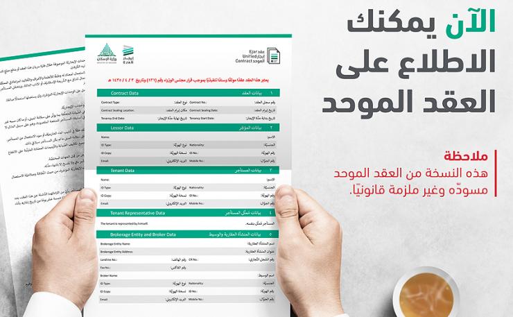 وزارة الإسكان تطلق صيغة عقد ايجار الموحد إيجار